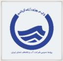 شركت آب و فاضلاب تهران