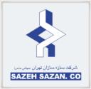 شركت سازه سازان تهران